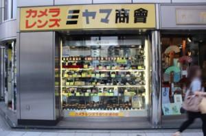 ミヤマ商会