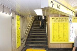 銀座駅A3